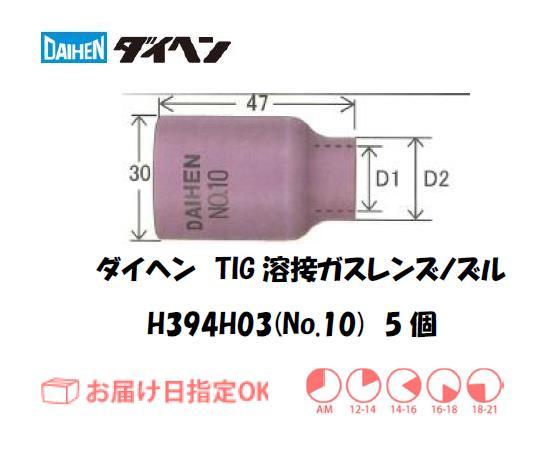 ダイヘン TIG溶接用ガスレンズノズル H394H03(No.10) 5個入り