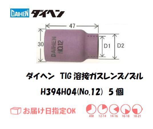 ダイヘン TIG溶接用ガスレンズノズル H394H04(No.12) 5個入り