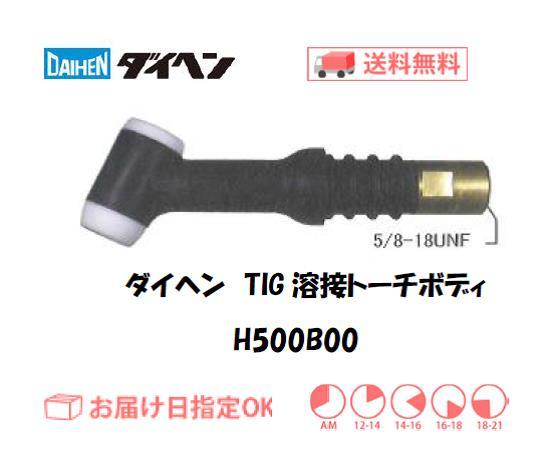 ダイヘン TIG溶接用トーチボディ H500B00