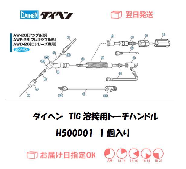 ダイヘン TIG溶接用ハンドル H5000D01(AW-26,AWF-26,AWD-26用)