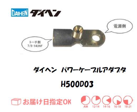 ダイヘン TIG溶接用パワーケーブルアダプタ H500D03
