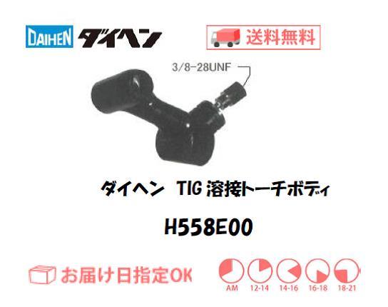 ダイヘン TIG溶接用トーチボディ H558E00