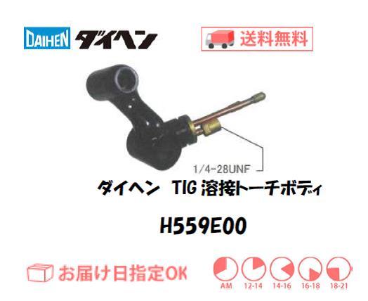 ダイヘン TIG溶接用トーチボディ H559E00