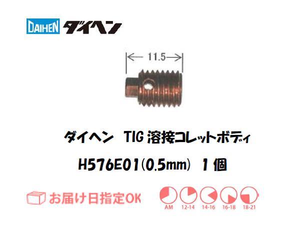 ダイヘン TIG溶接用コレットボディ H576E01(0.5mm) 1個入り