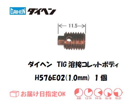 ダイヘン TIG溶接用コレットボディ H576E02(1.0mm) 1個入り