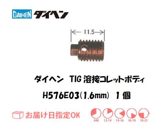 ダイヘン TIG溶接用コレットボディ H576E03(1.6mm) 1個入り