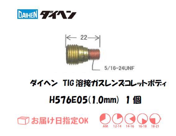 ダイヘン TIG溶接用ガスレンズ用コレットボディ H576E05(1.0mm) 1個入り