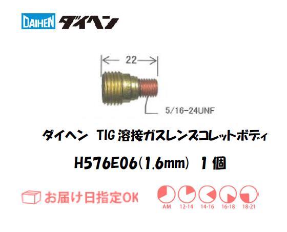 ダイヘン TIG溶接用ガスレンズ用コレットボディ H576E06(1.6mm) 1個入り
