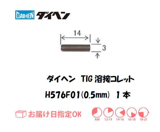 ダイヘン TIG溶接用コレット H576F01(0.5mm) 1本入り