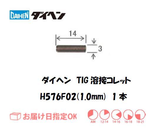 ダイヘン TIG溶接用コレット H576F02(1.0mm) 1本入り