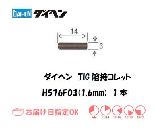 ダイヘン TIG溶接用コレット H576F03(1.6mm) 1本入り