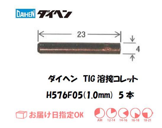 ダイヘン TIG溶接用コレット H576F05(1.0mm) 5本入り