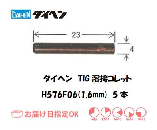 ダイヘン TIG溶接用コレット H576F06(1.6mm) 5本入り