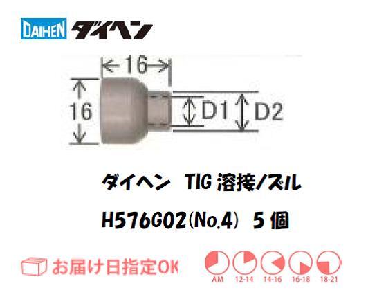 ダイヘン TIG溶接用ノズル H576G02(No.4) 5個入り