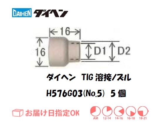 ダイヘン TIG溶接用ノズル H576G03(No.5) 5個入り
