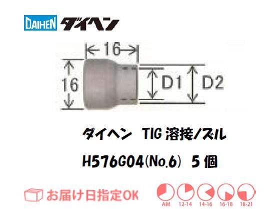 ダイヘン TIG溶接用ノズル H576G04(No.6) 5個入り
