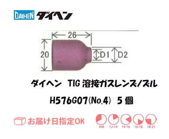 ダイヘン TIG溶接用ガスレンズノズル H576G07(No.4) 5個入り