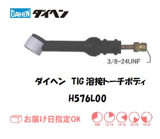ダイヘン TIG溶接用トーチボディ H576L00