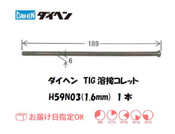 ダイヘン TIG溶接用コレット H59N03(1.6mm) 1本入り