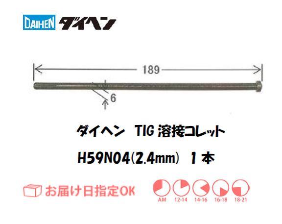 ダイヘン TIG溶接用コレット H59N04(2.4mm) 1本入り