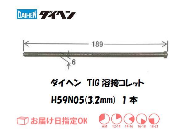 ダイヘン TIG溶接用コレット H59N05(3.2mm) 1本入り
