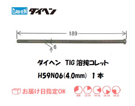 ダイヘン TIG溶接用コレット H59N06(4.0mm) 1本入り