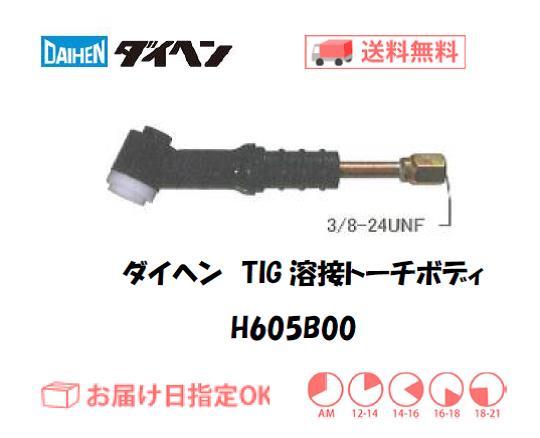 ダイヘン TIG溶接用トーチボディ H605B00