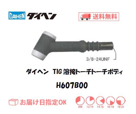 ダイヘン TIG溶接用トーチボディ H607B00