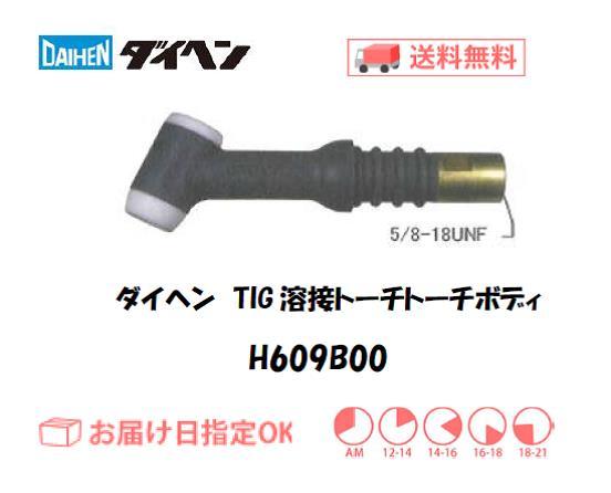 ダイヘン TIG溶接用トーチボディ H609B00