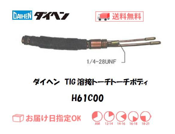 ダイヘン TIG溶接用トーチボディ H61C00