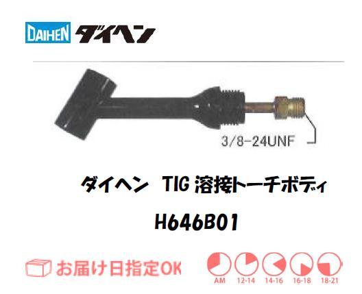ダイヘン TIG溶接用トーチボディ H646B01