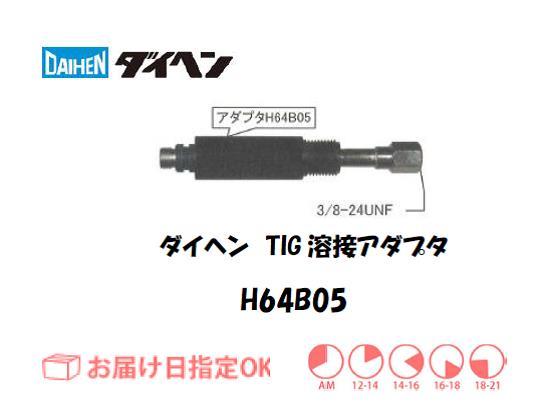 ダイヘン TIG溶接用トーチアダプタ H64B05