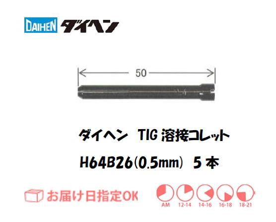 ダイヘン TIG溶接用コレット H64B26(0.5mm) 5本入り