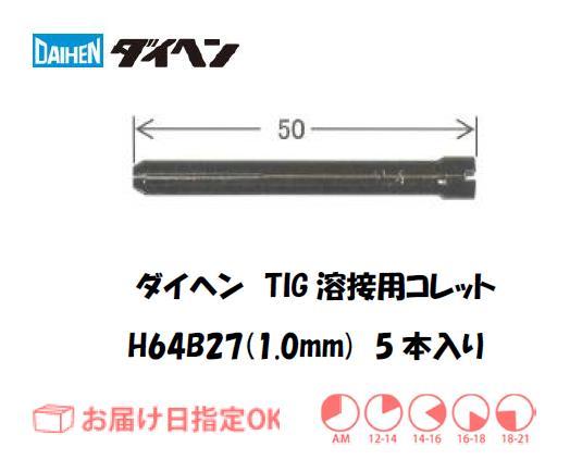 ダイヘン TIG溶接用コレット H64B27