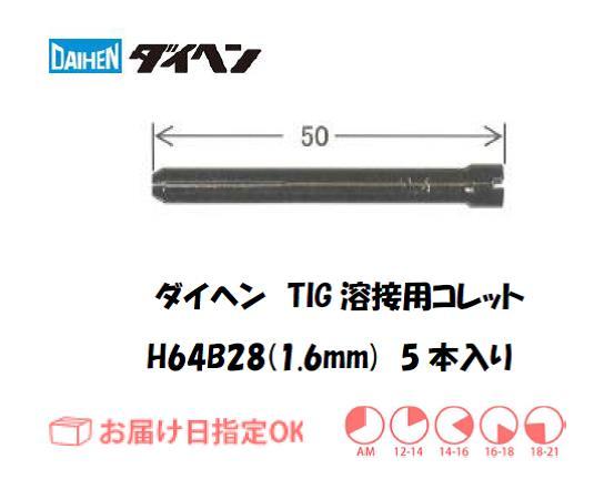 ダイヘン TIG溶接用コレット H64B28