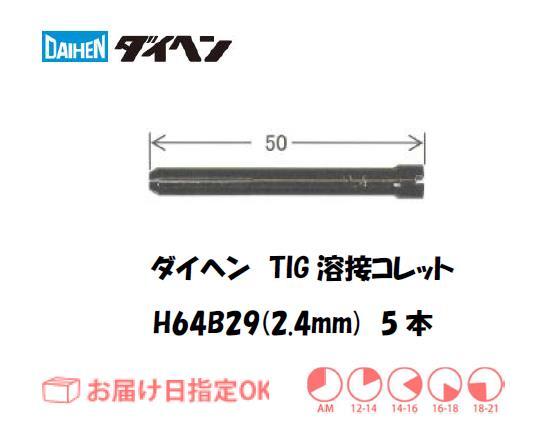 ダイヘン TIG溶接用コレット H64B29(2.4mm) 5本入り