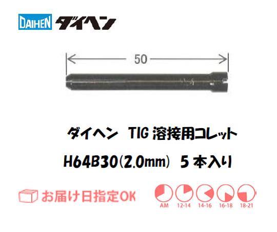 ダイヘン TIG溶接用コレット H64B30