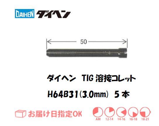 ダイヘン TIG溶接用コレット H64B31(3.0mm) 5本入り