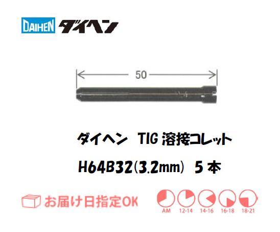 ダイヘン TIG溶接用コレット H64B32(3.2mm) 5本入り