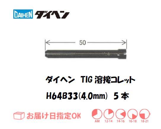 ダイヘン TIG溶接用コレット H64B33(4.0mm) 5本入り