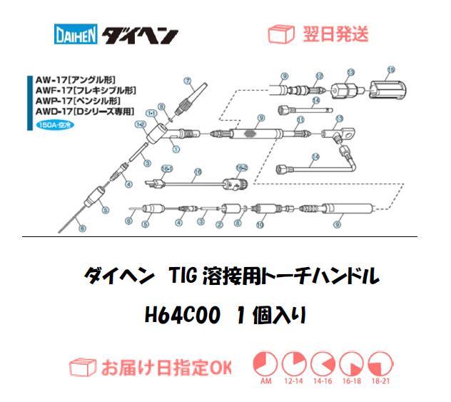 ダイヘン TIG溶接用ハンドル H64C00(AWP-17用)