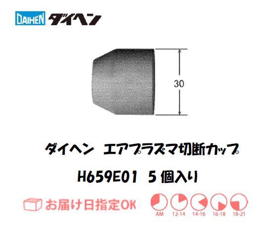ダイヘン エアプラズマ切断用シールドカップ H659E01 5個入り
