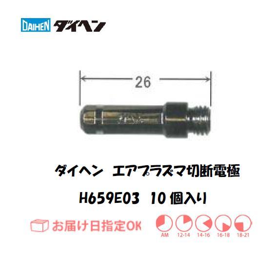 ダイヘン エアプラズマ切断用電極 H659E03 10個入り