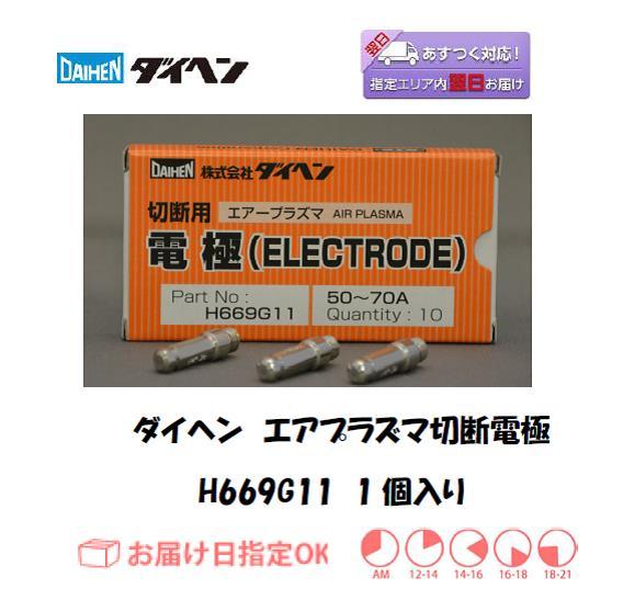 ダイヘン エアプラズマ切断電極 H669G11 1個