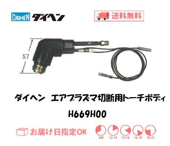 ダイヘン プラズマ切断用トーチボディ H669H00