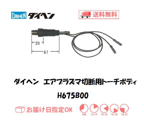 ダイヘン エアプラズマ切断用トーチボディ H675B00