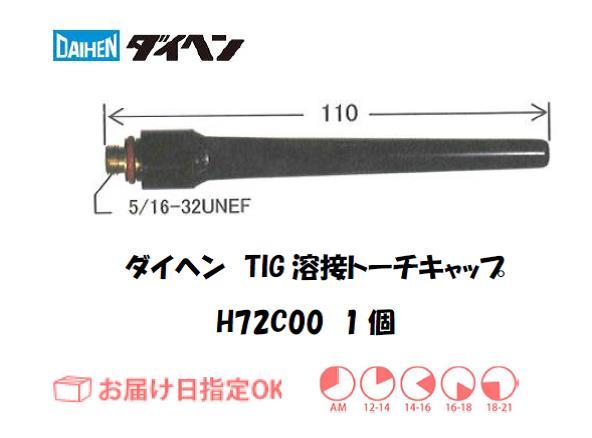 ダイヘン TIG溶接用トーチキャップ H72C00(L)
