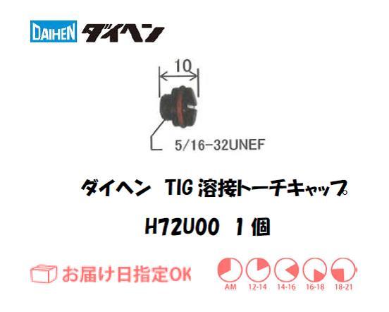ダイヘン TIG溶接用トーチキャップ H72U00(S)