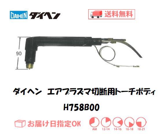 ダイヘン エアプラズマ切断用トーチボディ H758E00