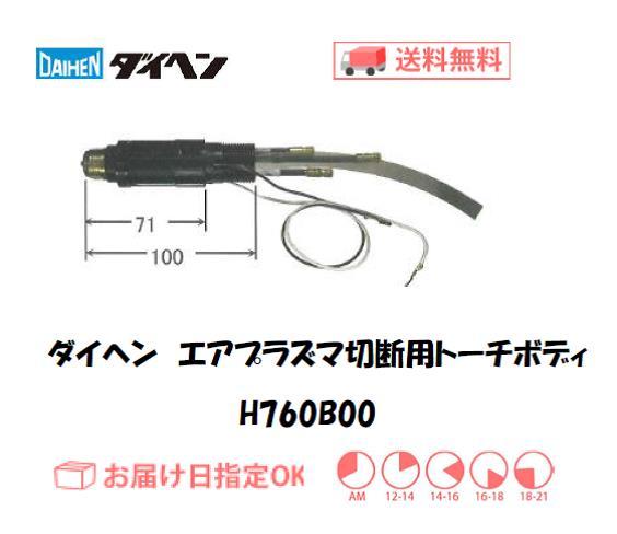 ダイヘン エアプラズマ切断用トーチボディ H760B00